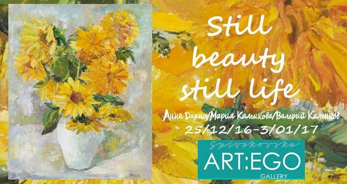 Обложка Выставка «Still beauty still life» Анны Дахно, Марии и Валерия Каленковых.